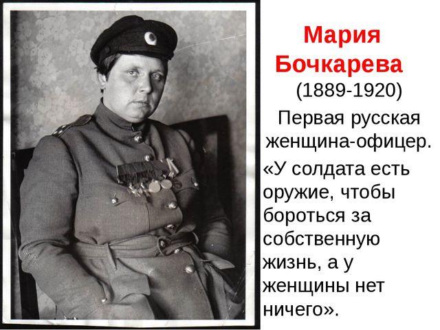 Мария Бочкарева (1889-1920) Первая русская женщина-офицер. «У солдата есть ор...