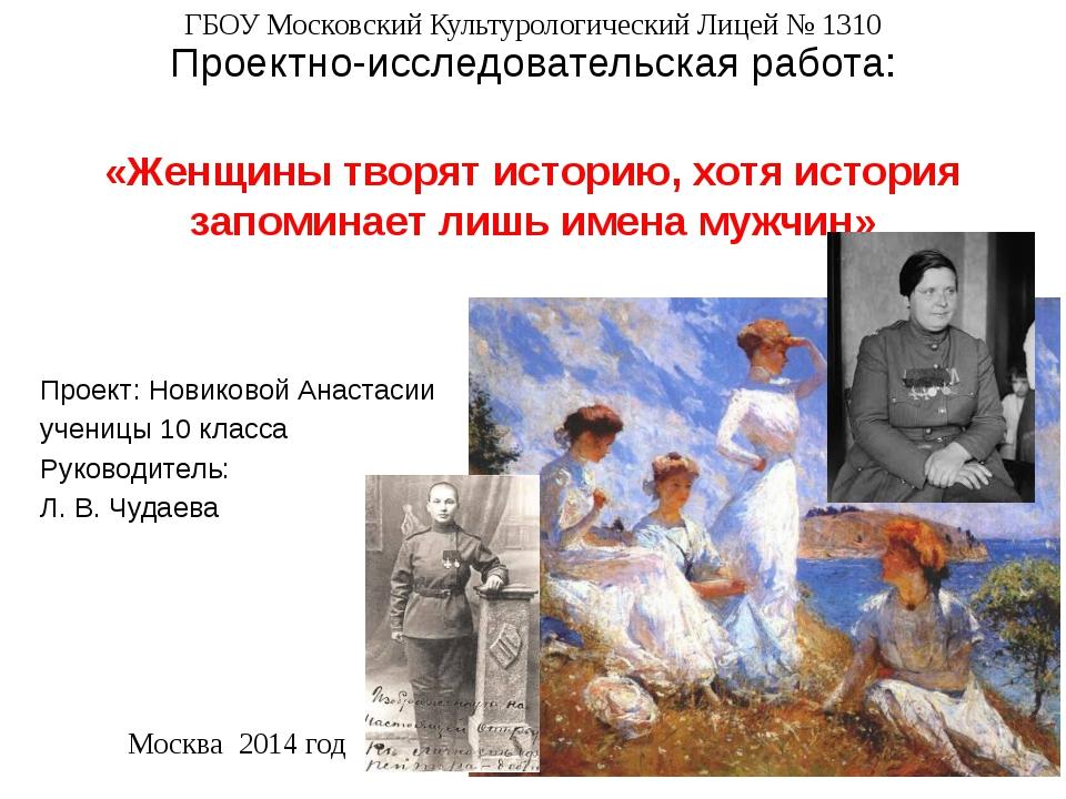 «Женщины творят историю, хотя история запоминает лишь имена мужчин» Проект: Н...