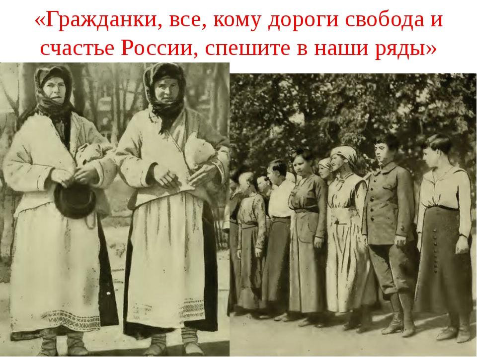 «Гражданки, все, кому дороги свобода и счастье России, спешите в наши ряды»