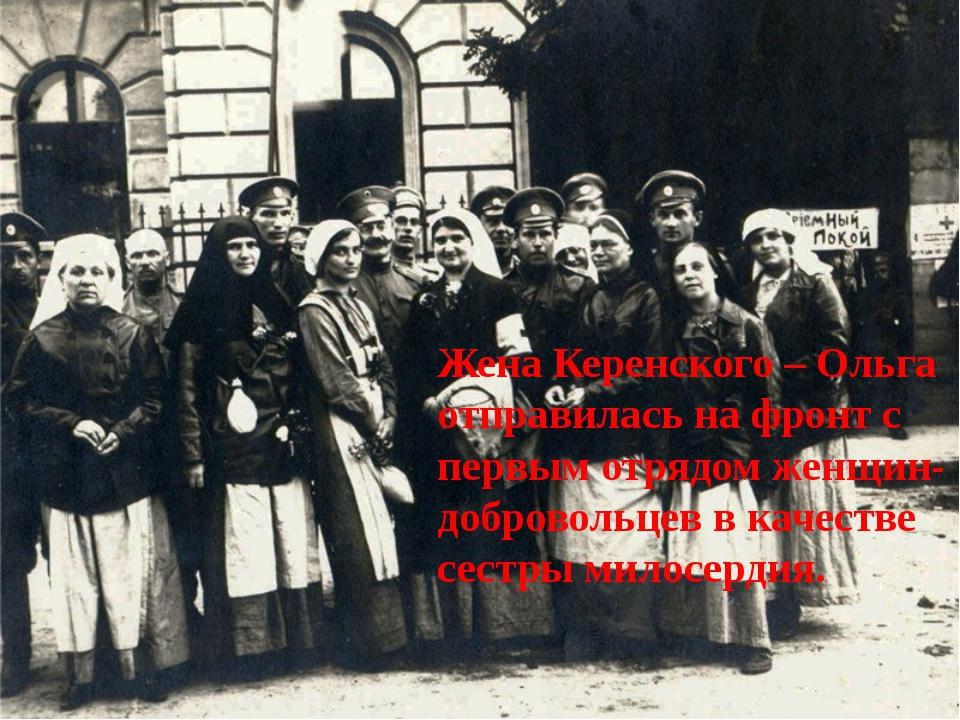 Жена Керенского – Ольга отправилась на фронт с первым отрядом женщин-добровол...
