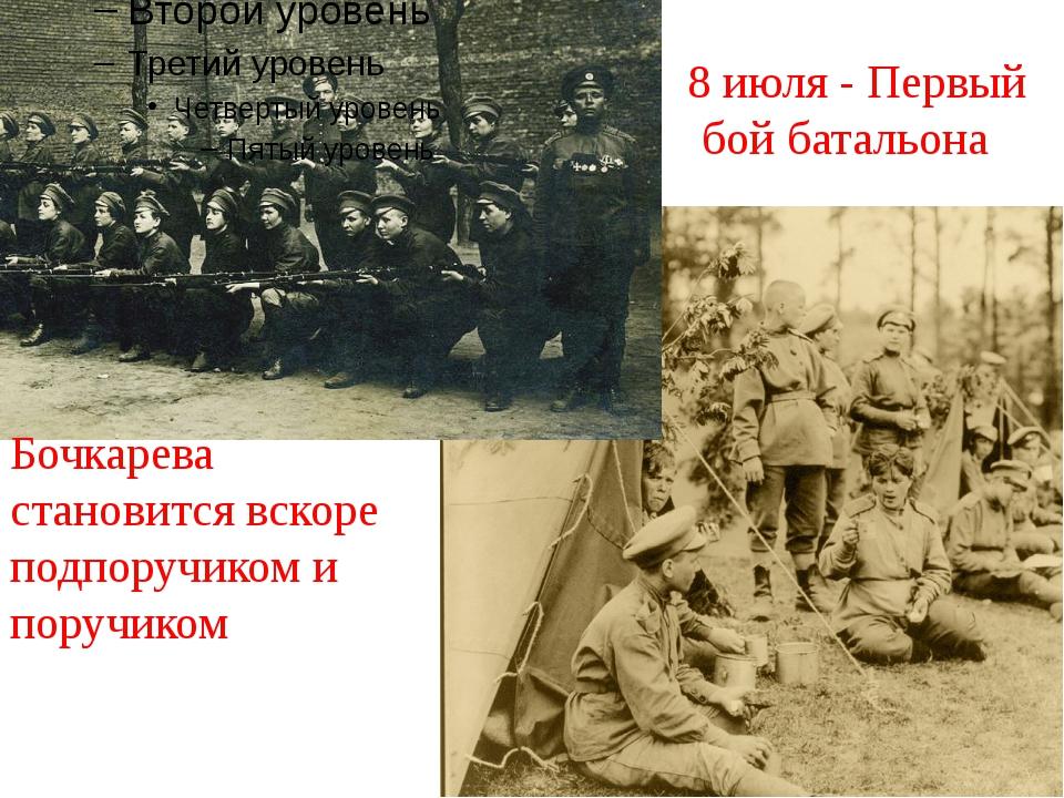 8 июля - Первый бой батальона Бочкарева становится вскоре подпоручиком и пору...