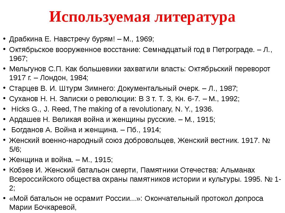 Используемая литература Драбкина Е. Навстречу бурям! – М., 1969; Октябрьское...
