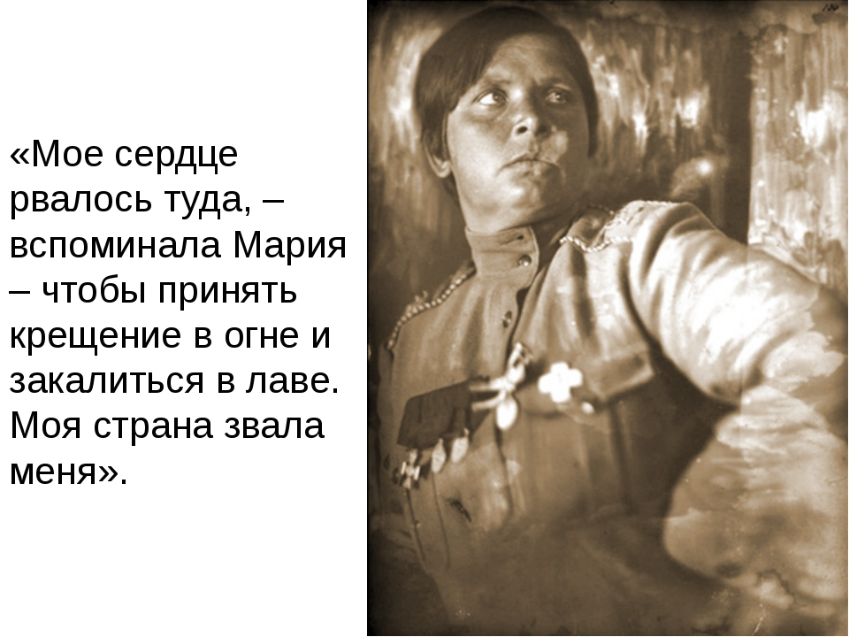 «Мое сердце рвалось туда, – вспоминала Мария – чтобы принять крещение в огне...