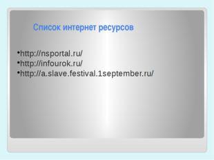 Список интернет ресурсов http://nsportal.ru/ http://infourok.ru/ http://a.sl