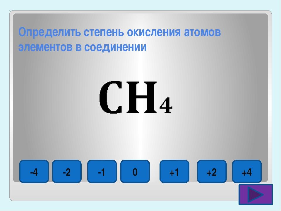 Определить степень окисления атомов элементов в соединении -4 -2 -1 0 +1 +2 +4