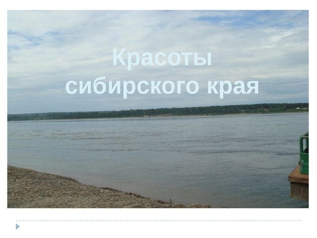 Красоты сибирского края
