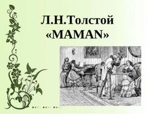 Л.Н.Толстой «MAMAN»