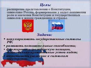 Цель: расширение представления о Конституции, символике России, формиро