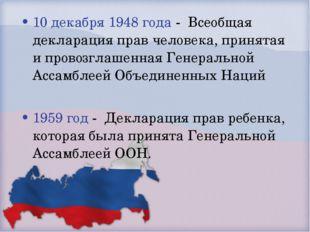 10 декабря 1948 года - Всеобщая декларация прав человека, принятая и провозгл