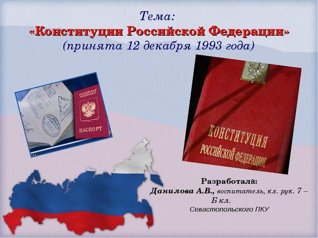 Тема: «Конституции Российской Федерации» (принята 12 декабря 1993 года) Разра...