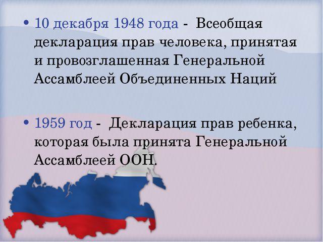 10 декабря 1948 года - Всеобщая декларация прав человека, принятая и провозгл...