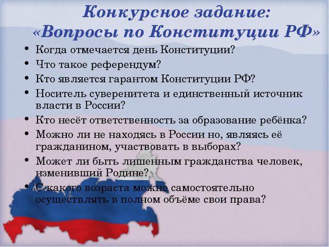 Конкурсное задание: «Вопросы по Конституции РФ» Когда отмечается день Констит...