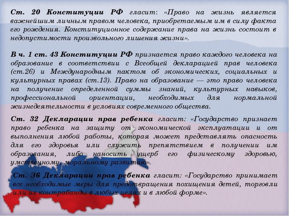 Ст. 20 Конституции РФ гласит: «Право на жизнь является важнейшим личным право...