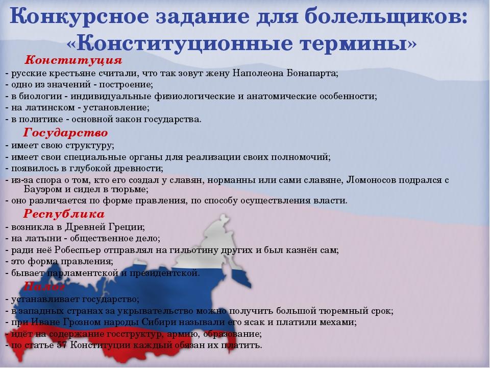 Конкурсное задание для болельщиков: «Конституционные термины» Конституция -...