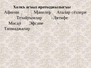Халкъ агъыз яратыджылыгъы Айнени Манелер Аталар сёзлери Тезайтымлар Лятифе М