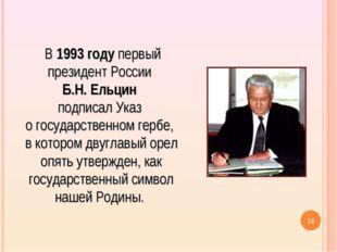 * В 1993 году первый президент России Б.Н. Ельцин подписал Указ о государстве