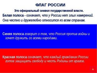 ФЛАГ РОССИИ Это официальный символ государственной власти. Белая полоса - озн