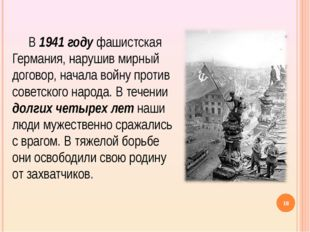 В 1941 году фашистская Германия, нарушив мирный договор, начала войну против