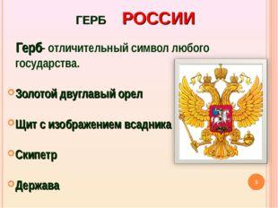 ГЕРБ РОССИИ Герб- отличительный символ любого государства. Золотой двуглавый