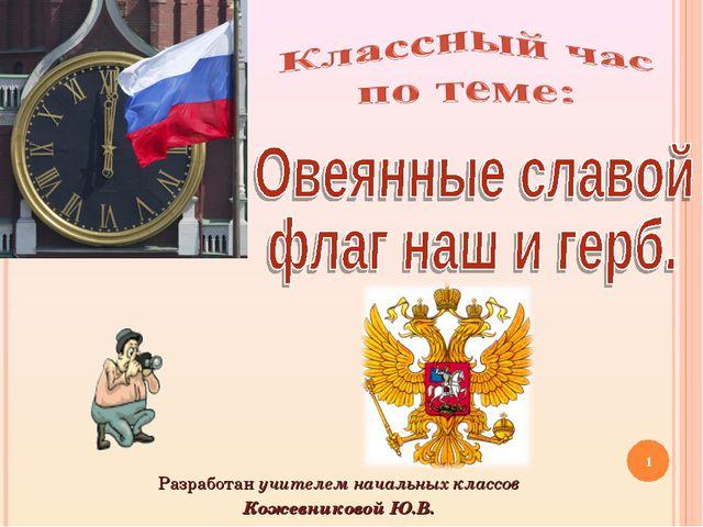 Разработан учителем начальных классов Кожевниковой Ю.В. *