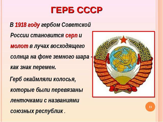 ГЕРБ СССР В 1918 году гербом Советской России становится серп и молот в луча...
