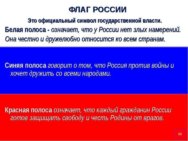 ФЛАГ РОССИИ Это официальный символ государственной власти. Белая полоса - озн...