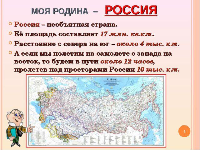 МОЯ РОДИНА – РОССИЯ Россия – необъятная страна. Её площадь составляет 17 млн....