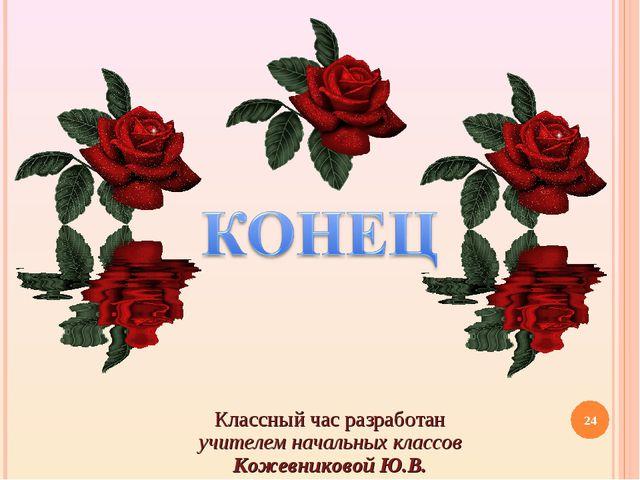 * Классный час разработан учителем начальных классов Кожевниковой Ю.В.