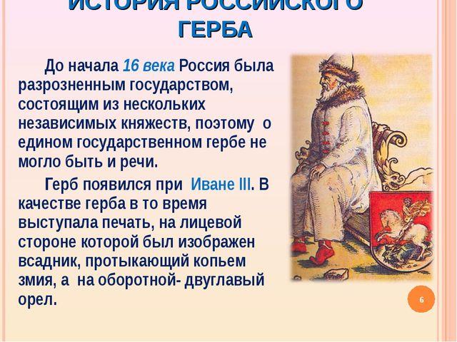 ИСТОРИЯ РОССИЙСКОГО ГЕРБА До начала 16 века Россия была разрозненным государс...