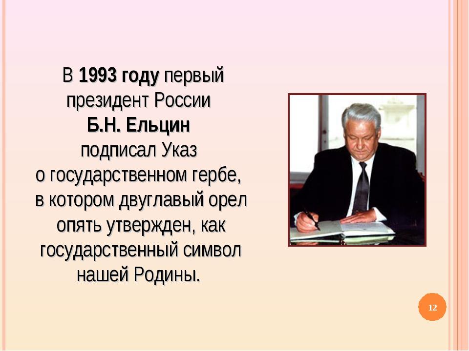 * В 1993 году первый президент России Б.Н. Ельцин подписал Указ о государстве...