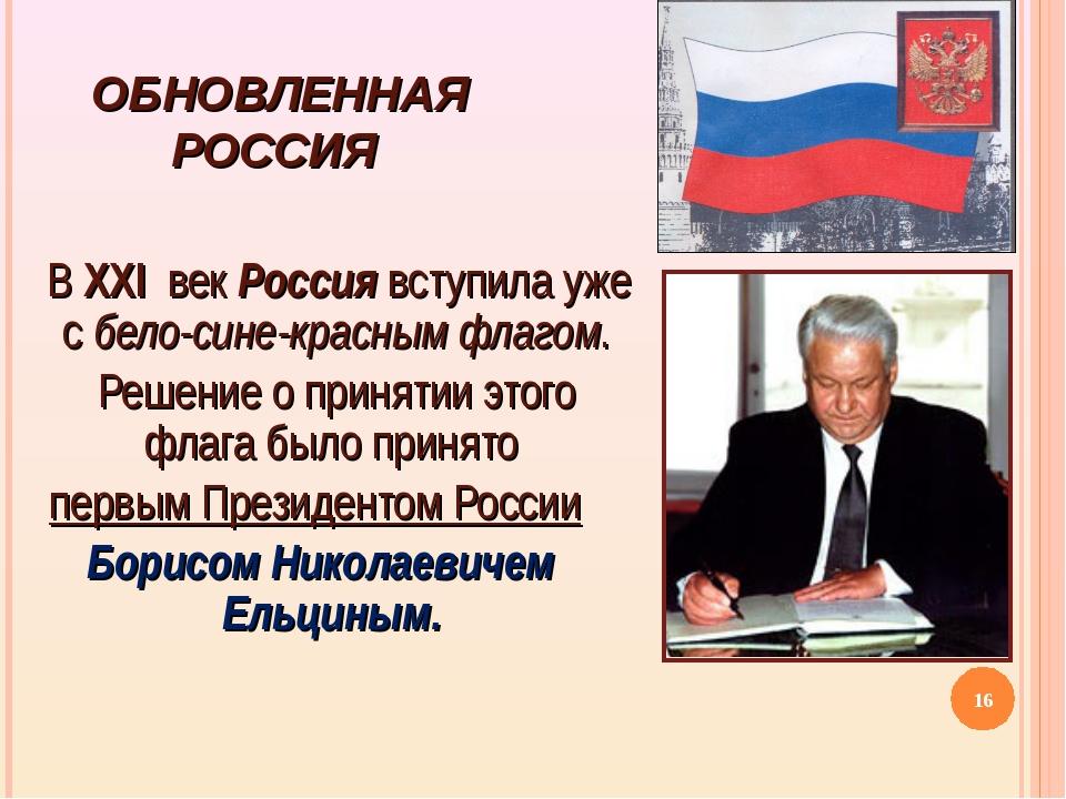 ОБНОВЛЕННАЯ РОССИЯ В XXI век Россия вступила уже с бело-сине-красным флагом....