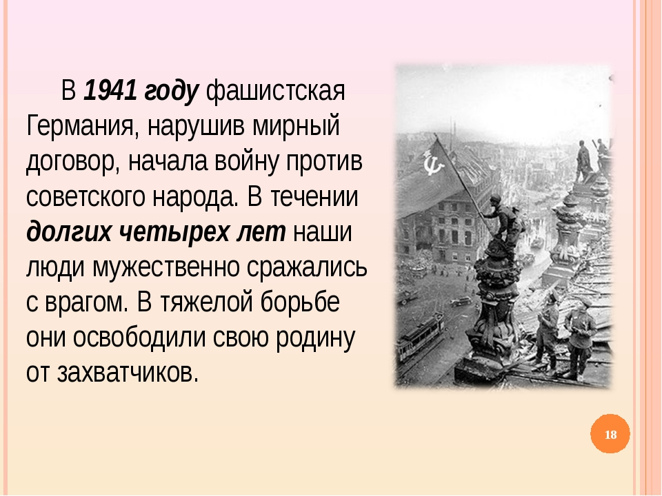 В 1941 году фашистская Германия, нарушив мирный договор, начала войну против...
