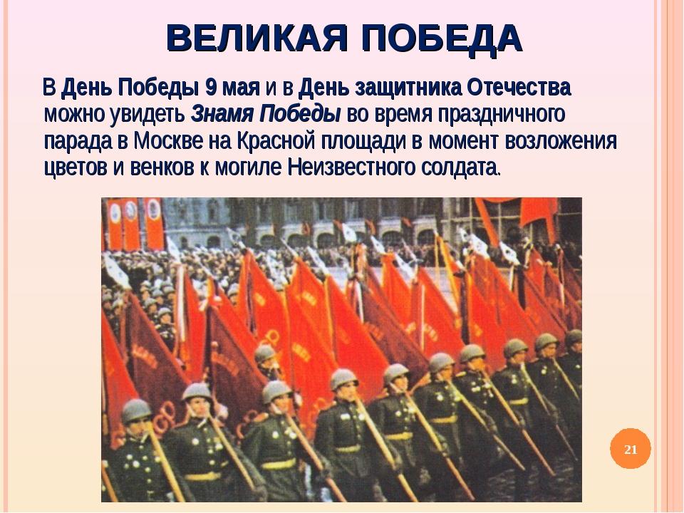 ВЕЛИКАЯ ПОБЕДА В День Победы 9 мая и в День защитника Отечества можно увидеть...