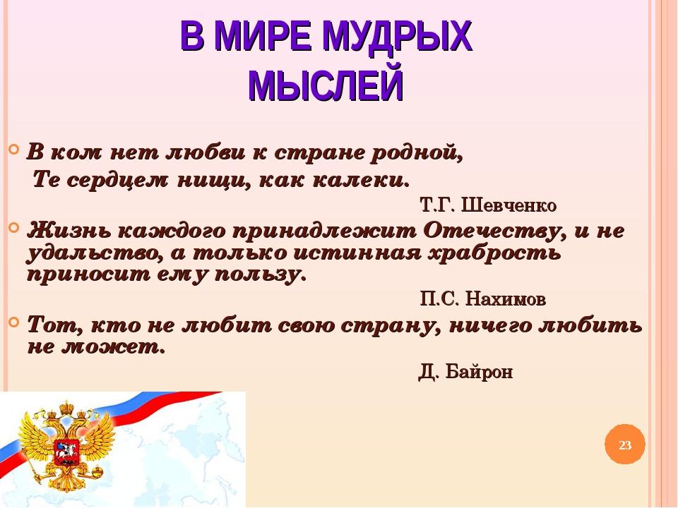 В МИРЕ МУДРЫХ МЫСЛЕЙ В ком нет любви к стране родной, Те сердцем нищи, как к...