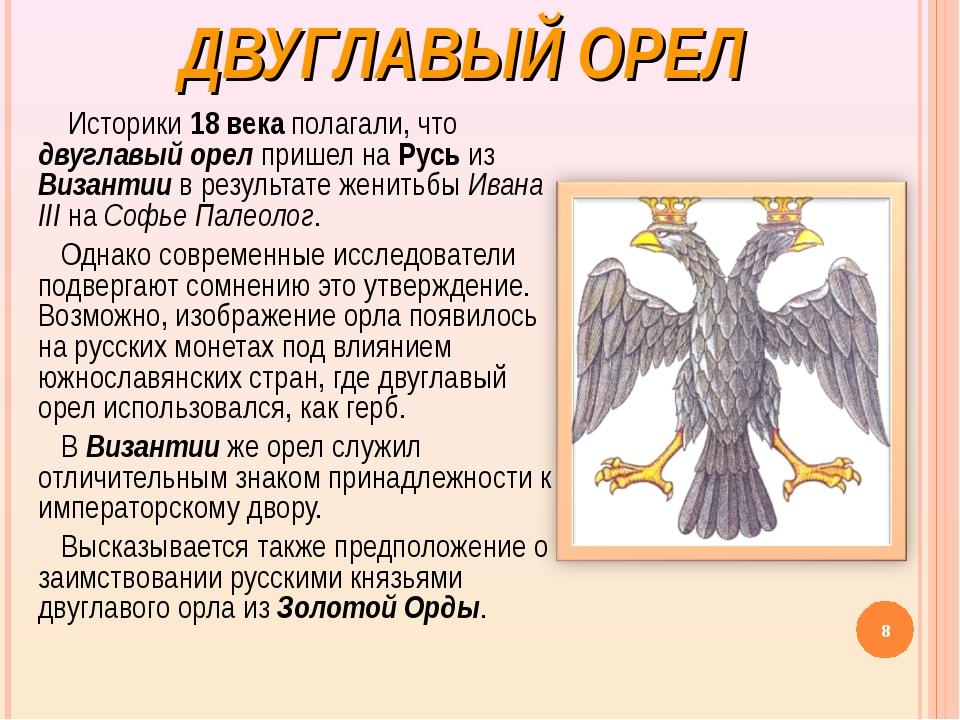 ДВУГЛАВЫЙ ОРЕЛ Историки 18 века полагали, что двуглавый орел пришел на Русь и...