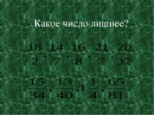 Какое число лишнее?