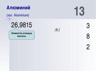 Алюминий атомының электрондық және графикалық формуласы +13Al 1s2 2s2 2p6 3s2
