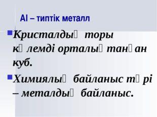 Алюминий әрекеттесе алады: 1. 2Al+3O2 = 2Al2O3 2. 2Al + 3Cl2 = 2 AlCl3 (Br2,
