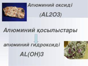 Екідайлы қасиет көрсетеді: а) қышқылмен Al (OH)3 + 3HCl = AlCl3 + 3H2O б) нег