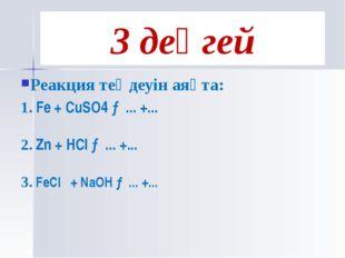 Реакция теңдеуін аяқта: 1. Fe + CuSO4 →... +... 2. Zn + HCl →... +... 3. FeCl
