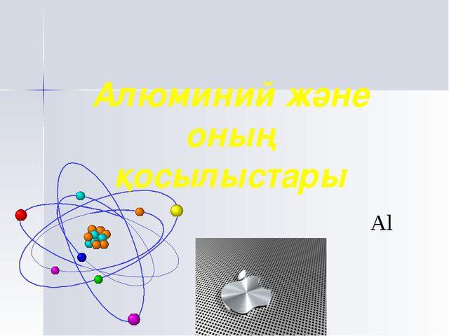 Al Алюминий және оның қосылыстары