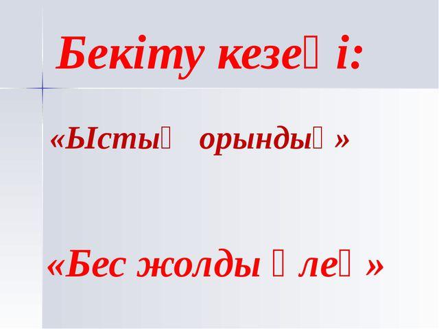 Үйге тапсырма: §30, № 9 – 160 бет
