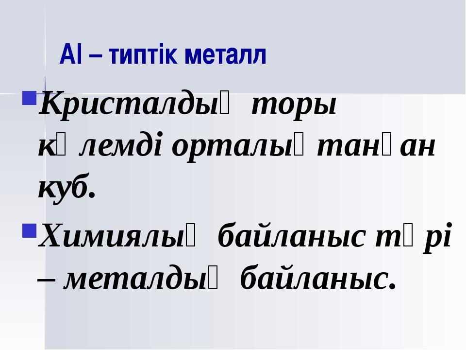 Алюминий әрекеттесе алады: 1. 2Al+3O2 = 2Al2O3 2. 2Al + 3Cl2 = 2 AlCl3 (Br2,...