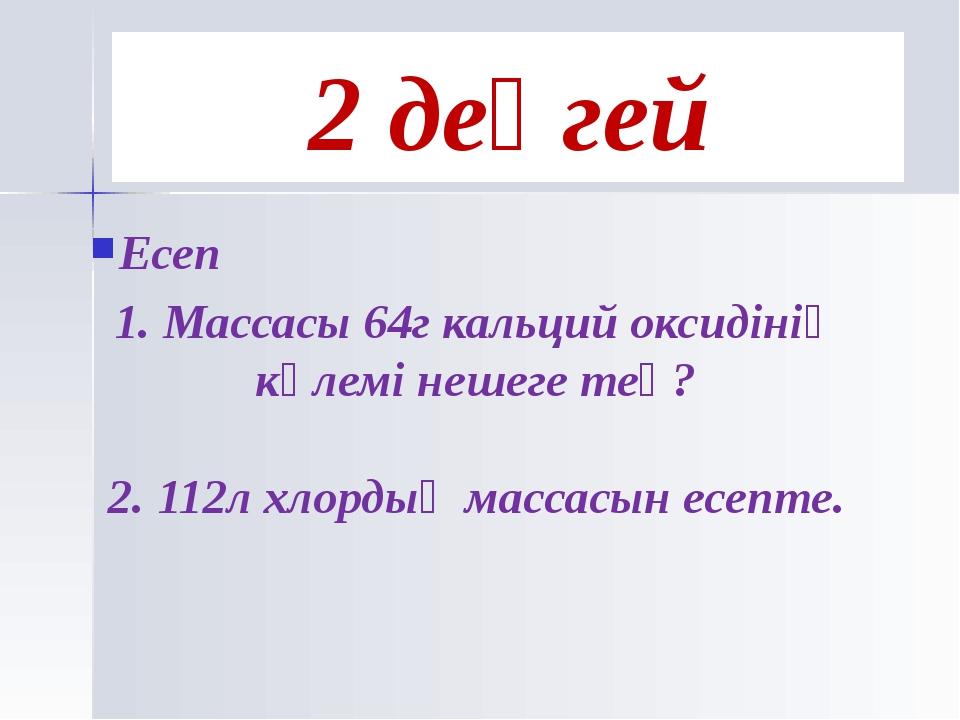 Al 13 Алюминий (лат. Aluminium) 3 8 2 26,9815 Элементтің электрондық конфигур...
