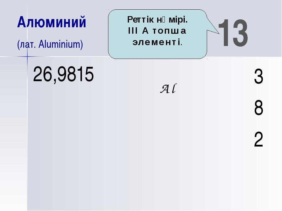 протон p+=13 нейтрон ē=13 электрон n0=14