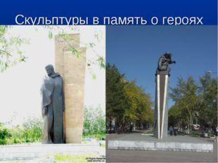 Скульптуры в память о героях