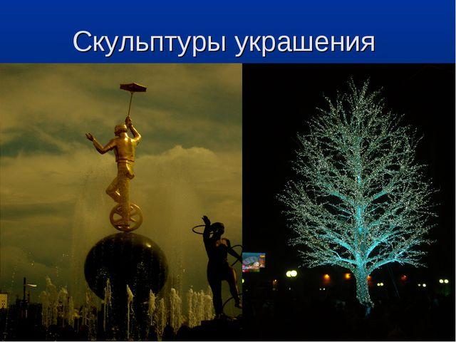 Скульптуры украшения