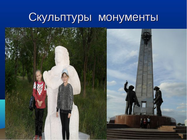 Скульптуры монументы