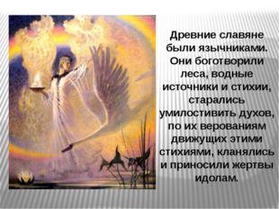 Древние славяне были язычниками. Они боготворили леса, водные источники и сти