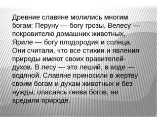 Древние славяне молились многим богам: Перуну — богу грозы, Велесу — покровит